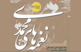 معرفی برگزیدگان «موسیقیها و نغمههای محمدی»