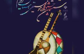 راه یافتگان به ششمین جشنواره موسیقی