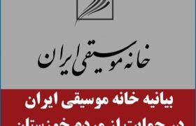 هم صدایی خانه موسیقی با مردم خوزستان