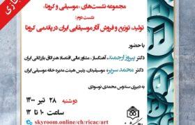 آثار موسیقایی ایران در پاندمی کرونا