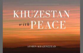 «خوزستان همراه آرامش» آرزوی مردم ایران