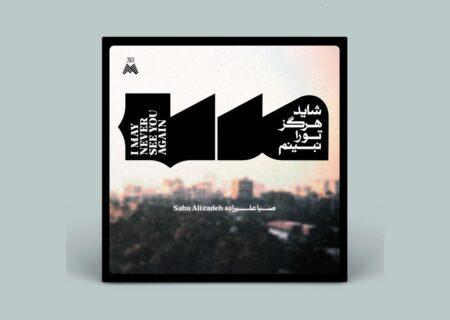 صبا علیزاده دومین آلبوم خود را منتشر میکند