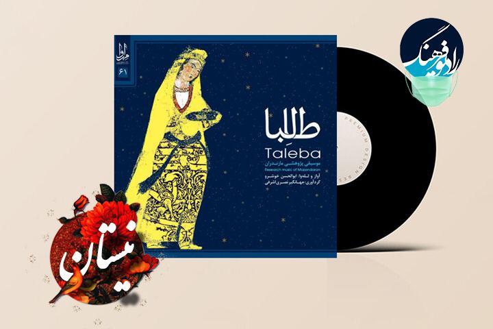 «طالبا» در رادیو معرفی میشود