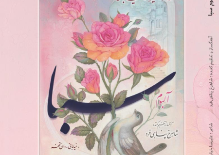 «سبا» به زبان آذری منتشر شد