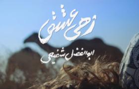 اولین قطعه رسمی ابوالفضل شفیعی