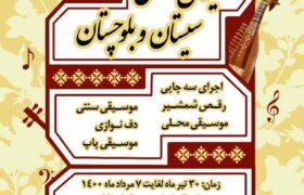 فستیوال نواهای سیستان و بلوچستان