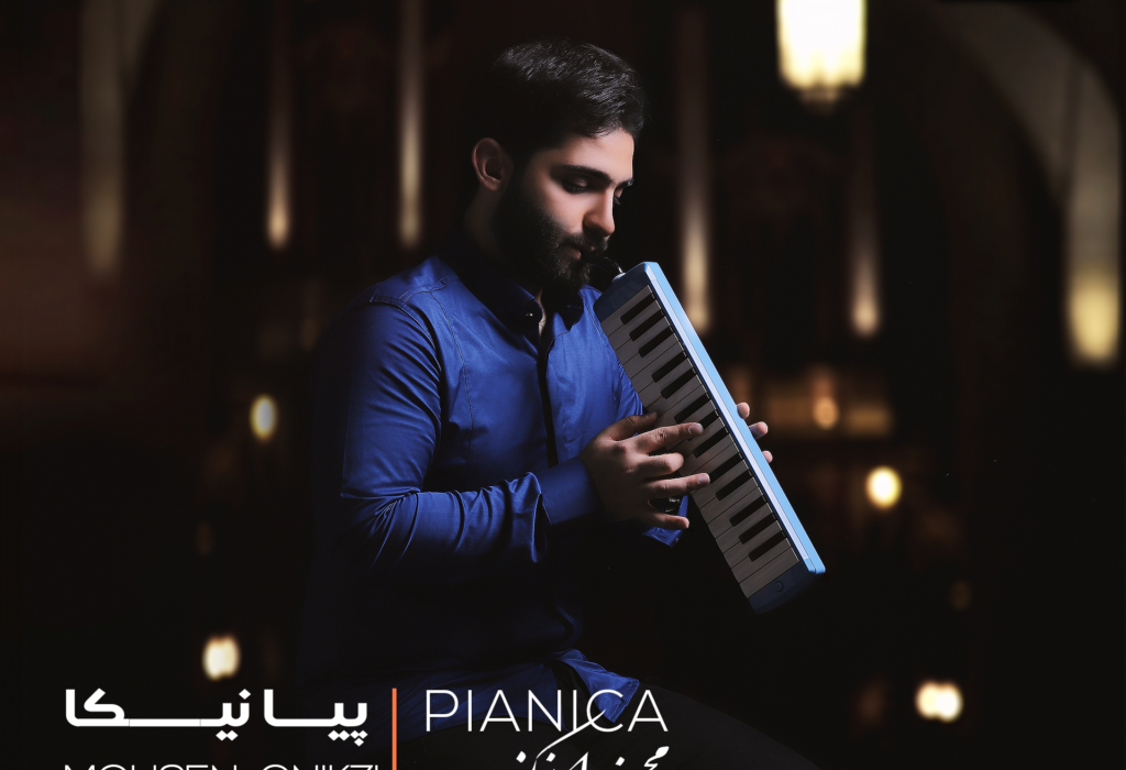 پیانیکا برای پیانو و ملودیکا