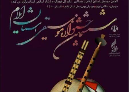 بخش تکنوازی جشنواره موسیقی ایلام رقابتی شد