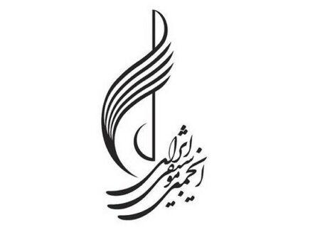 خرید آلبوم از ناشران موسیقی ایران با هدف حمایت