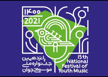 حضور ۲۵۰۰ نوازنده و خواننده در جشنواره موسیقی جوان
