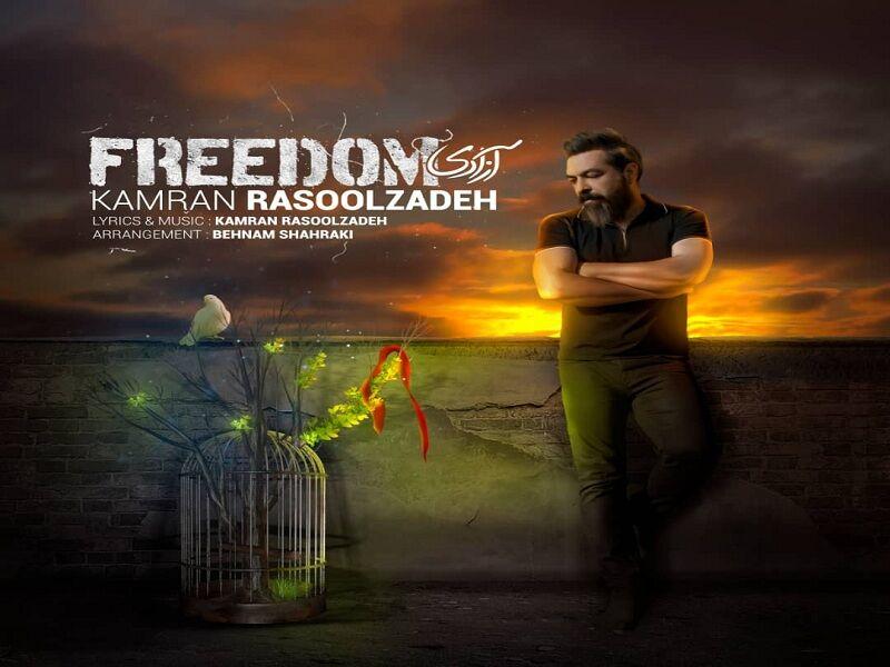 کامران رسولزاده «آزادی» را خواند