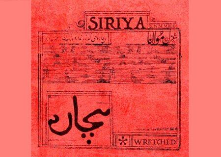 غزل مولانا با گویش بوشهری در قطعه «بیچاره»