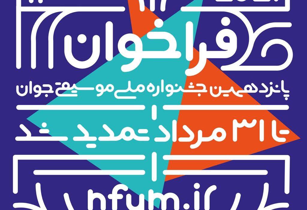 تمدید مهلت ارسال آثار جشنواره موسیقی جوان