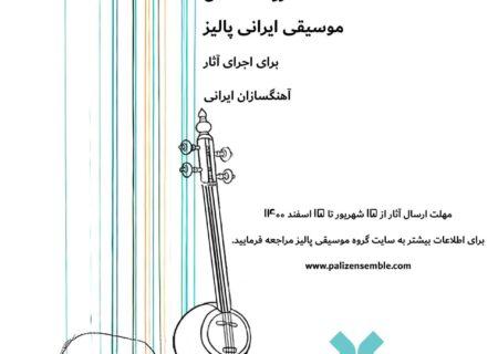 فراخوان گروه مستقل موسیقی ایرانی پالیز