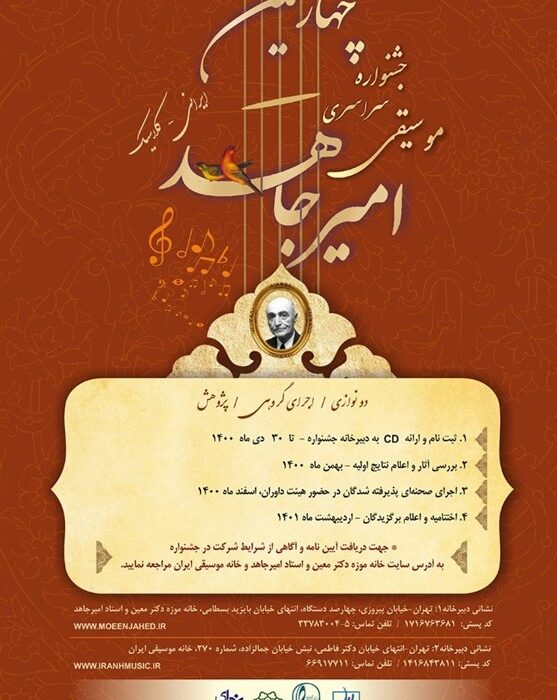 فراخوان چهارمین جشنواره موسیقی امیرجاهد