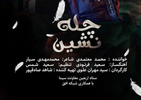 اجرای «چلهنشینِ» محمد معتمدی به مناسبت اربعین حسینی
