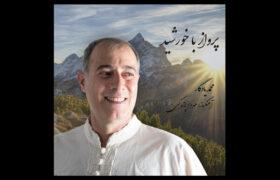 تک آهنگ «پرواز با خورشید» با صدای«محمد یادگار»