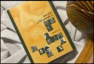 تغییر در چاپ دوم کتاب «شعر سایه در موسیقی ایرانی»