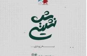 اولین شو موسیقی ایران در پلتفرمهای آنلاین