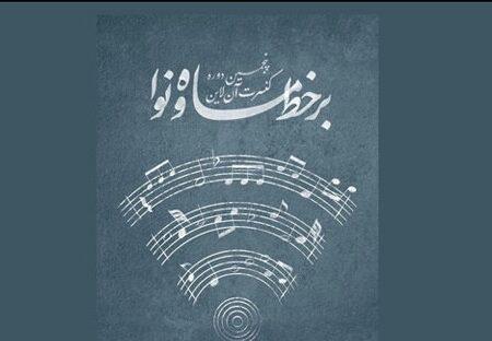 «آواها و نواهای عاشورایی»عنوان کنسرتهای برخط «ماه و نوا»