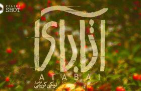 هنرمندی حسین علیزاده در «آتابای»