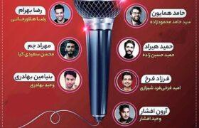 اسامی واقعی خواننده های ایرانی