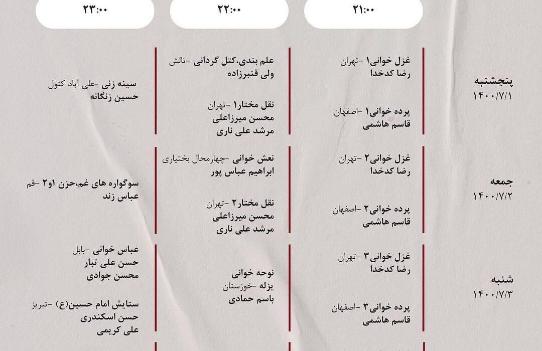 """جدول پخش """"نواهای عاشورایی"""" منتشر شد"""