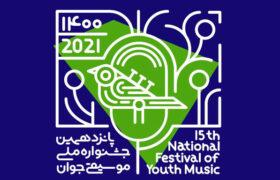 رونمایی از پوستر پانزدهمین جشنواره ملی موسیقی جوان