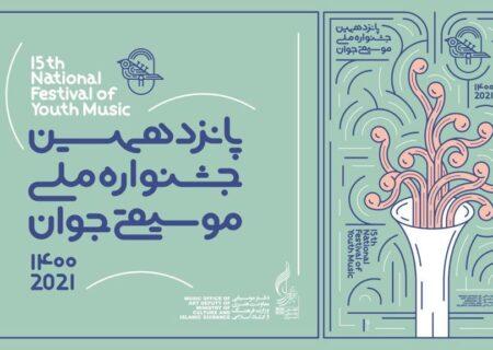 راهیافتگان به مرحله نهایی جشنواره ملی موسیقی جوان
