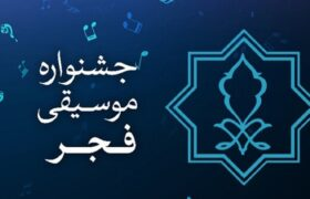 فراخوان بخش رقابتی سی و هفتمین جشنواره موسیقی فجر