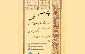 برگزاری کنسرت «پرسه در خمسه» با صدای حسام الدین سراج