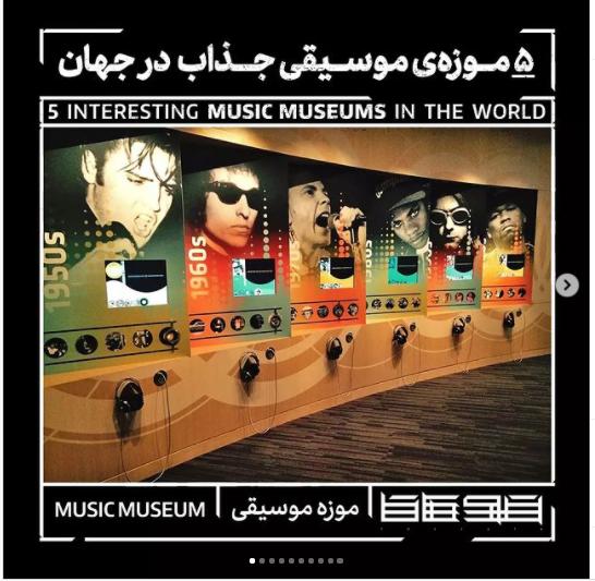 5 موزه موسیقی جذاب در جهان