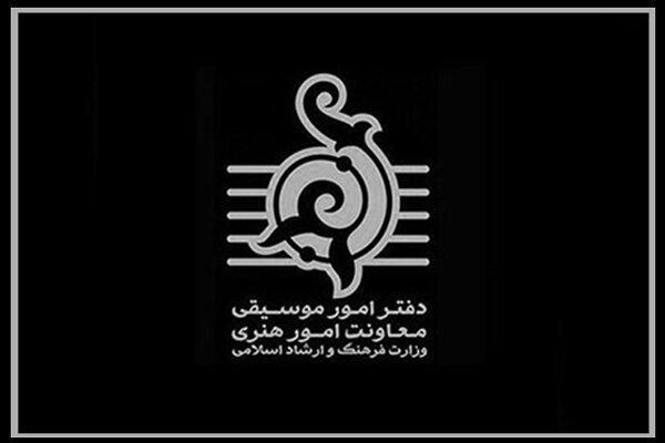 دفتر موسیقی پس از انتصاب «محمد الهیاری»