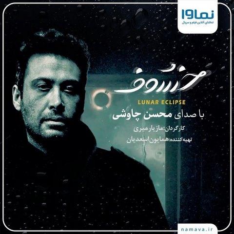 محسن چاوشی در تیتراژ سریال «خسوف»
